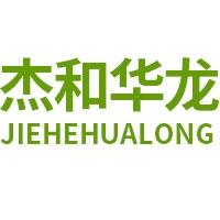 青岛杰和华龙国际物流有限公司日照分公司