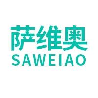 临沂萨维奥智能科技有限公司