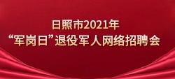 """【网络招聘会开始了!】日照市2021年""""军岗日""""退役军人线上招聘会公告"""