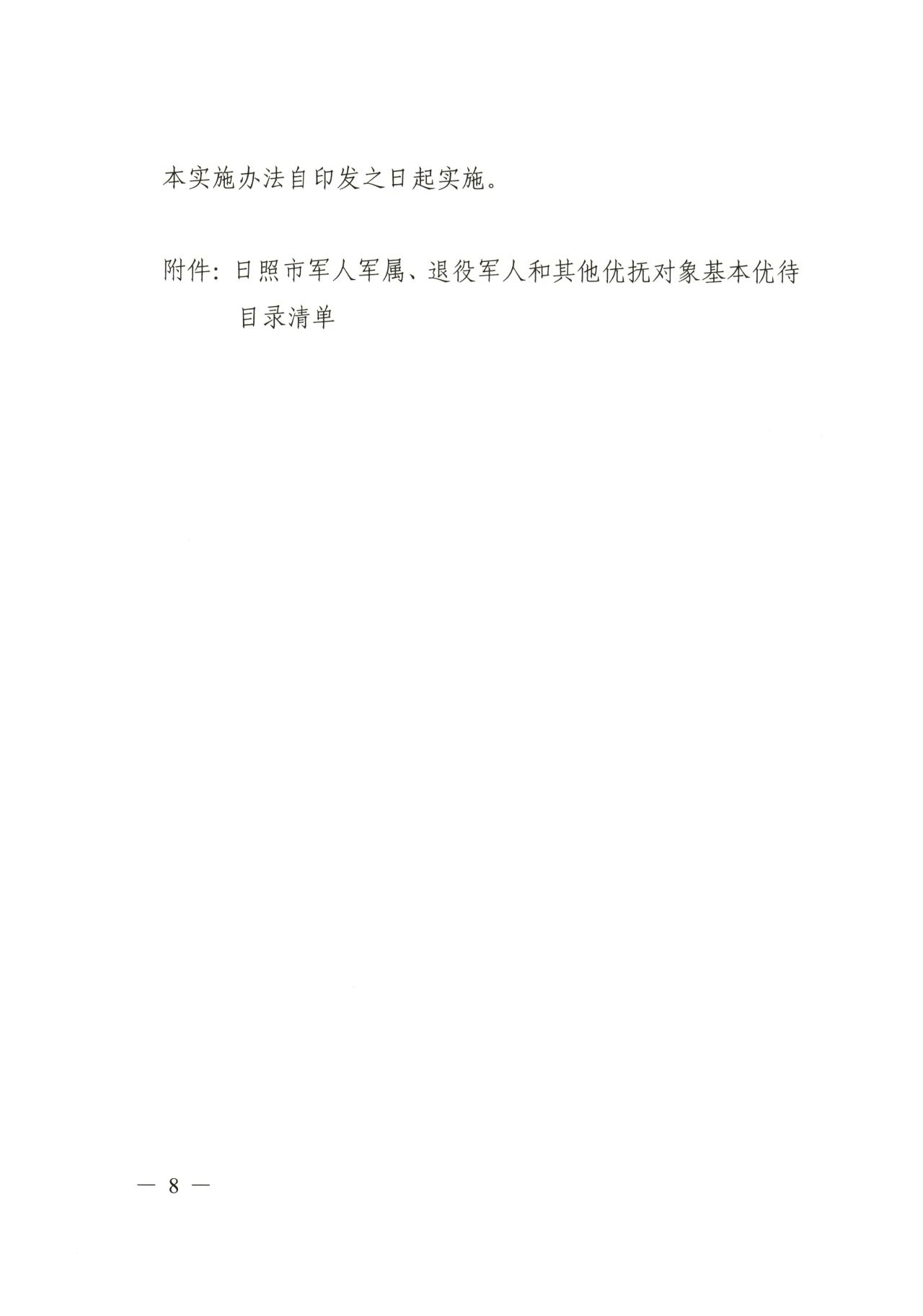 微信图片_20210814103727.jpg